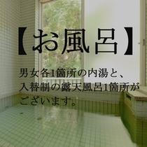 ~【お風呂ご案内】~