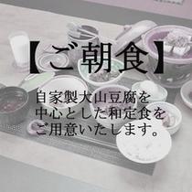 ~【ご朝食ご案内】~