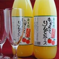 奥久慈りんごジュース