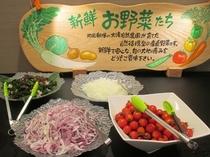朝食バイキング 秋保無農薬野菜コーナー