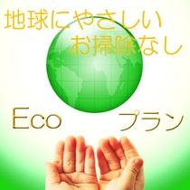 地球にやさしいお掃除なしのECOプラン