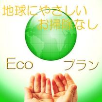 地球にやさしいお掃除なしECOプラン