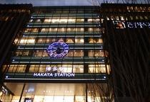 【博多駅】当ホテルより徒歩7分。