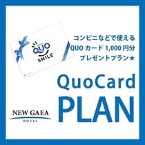 QUO1000円付