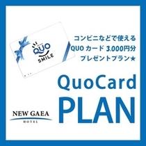 QUO3000円付