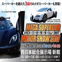 【メガスーパーカーモーターショー】チケット付きプラン