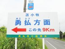【東港からのアクセス】この看板が目印です