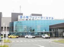 【苫小牧西港フェリーターミナル】車で約25分