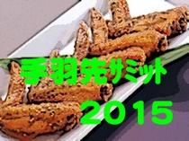 手羽先サミット2015