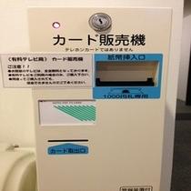 【PAYカード券売機】 3階と5階に設置しております。