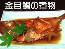 伊豆の深海で獲れる「伊豆キンメダイ」