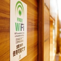 wifi完備★