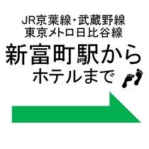 ■有楽町線新富町駅からホテルまでのご案内