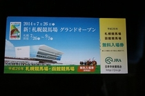 新!札幌競馬場グランドオープン入場券