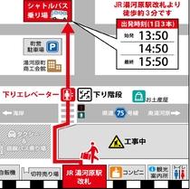 湯河原駅から無料送迎バスがご利用いただけます。