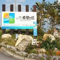 *本部半島・今帰仁にある別荘エリア「美ら宿屋」入口はこちらです!