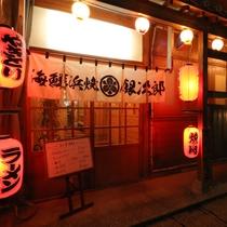 【海鮮浜焼 銀次郎(割烹旅館1階)】漁師小屋をモチーフにした店内は島外のお客様に好評です。