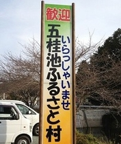 五桂池ふるさと村\(^o^)/お子様連れ大歓迎! 楽天500