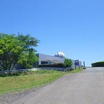 併設する星の観測館「満天星」には大型天体望遠鏡やプラネタリウムがある。
