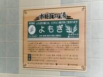 3階大浴場 よもぎの湯
