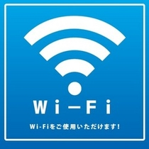 Wi-Fi全室導入!