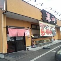 毛呂山町出身の水泳オリンピックメダリストも食べに来るホテルから車で3分のラーメン店