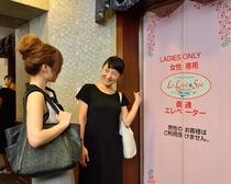 女性専用エレベーター