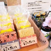 *お土産/しょさんべつは星も有名!安心して食べられる、手作りの商品も並びます。