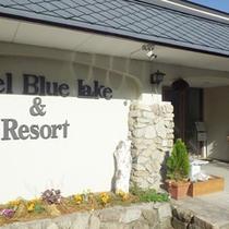 *【外観】信州・青木湖そばのホテルで過ごす、リゾート時間。