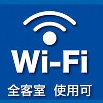 *【全室Wi-Fi完備】ちょっとした調べ物やお仕事で利用などに便利なサービス♪