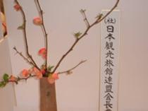 日本観光旅館連盟