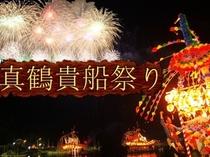 真鶴貴船祭り。真鶴一番のお祭りです。