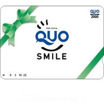 2,000円QUOカード