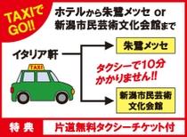 タクシー券付