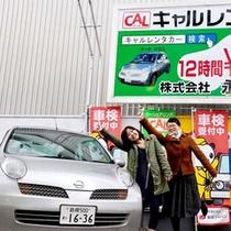 ■キャレルレンタカーでGO!!■