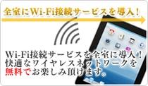 Wi-Fi 接続サービスを導入