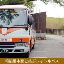 箱根湯本駅と結ぶシャトルバス