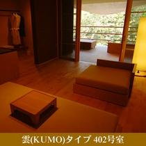 雲(KUMO)タイプ 402号室