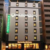 アーバンホテル京都二条プレミアム 外観