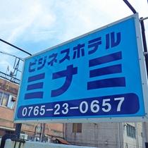≪外観≫魚津駅から徒歩1分☆目の前!ビジネスや観光の拠点に◎