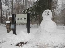 施設 看板冬景色1