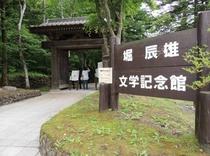 観光 堀辰雄・文学記念館