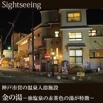 ▲[金の湯]神戸市営の温泉入浴施設-強塩泉の赤茶色の湯が特徴-