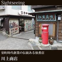 ▲[川上商店]室町時代創業の伝統ある佃煮店