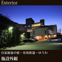 ■施設外観-有馬温泉駅から徒歩9分-(1)