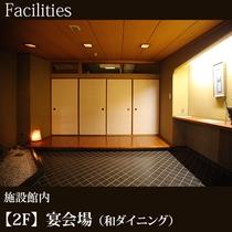 ◇【2F】宴会場(和ダイニング)[7:00-9:00/18:00-21:30](4)