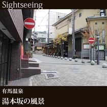 ▲[有馬温泉]湯本坂の風景(1)