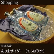 ◇有馬名産 ありまサイダー(てっぽう水)