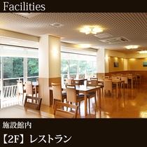 ◇【2F】レストラン[7:00-9:00/18:00-21:30](1)