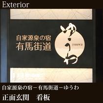 ■施設正面玄関-有馬温泉駅から徒歩9分-(2)